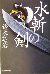 【書籍】新兵衛シリーズ(文庫版)全巻セット