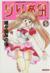 【コミック】りりあ01(全2巻)セット