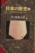 【コミック】マンガ日本の歴史(全48巻)セット