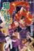 【コミック】猫が行く!!(全2巻)+別冊セット