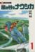 【コミック】フィルムコミック 風の谷のナウシカ(全4巻)セット