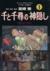 【コミック】フィルムコミック 千と千尋の神隠し(全5巻)セット
