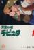 【コミック】フィルムコミック 天空の城ラピュタ(全4巻)セット