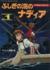 【コミック】ふしぎの海のナディア(全6巻)セット