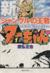 【コミック】新ジャングルの王者ターちゃん(文庫版)(全12巻)セット