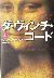 【書籍】ダ・ヴィンチ・コード(単行本版)上下巻セット