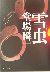 【書籍】刑事・鳴沢了シリーズ(文庫版)全巻+外伝セット