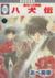 【コミック】八犬伝 -東方八犬異聞-(いちラキC版)(全13巻未完)セット