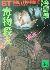 【書籍】ST警視庁科学特捜班シリーズ(文庫版)セット