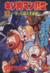 【コミック】キン肉マンⅡ世~オール超人大進撃~ (全4巻)セット