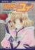 【コミック】NHKコレクター・ユイ (全5巻)セット