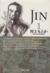 【コミック】JIN-仁-(文庫版)(全13巻)セット