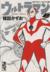 【コミック】ウルトラマン(文庫版)(全2巻)セット