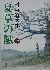 【書籍】夏草の賦 新装版(文庫版)上下巻セット