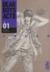 【コミック】DEAR BOYS ACTⅡ(ディアボーイズアクト2)(文庫版)(全6巻)セット