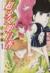 【コミック】超少女明日香 式神編(全2巻)セット