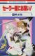 【コミック】セーラー服にお願い!(全4巻)セット