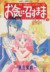 【コミック】お気に召すまま(秋乃茉莉版)(全3巻)セット