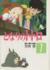 【コミック】フィルムコミック となりのトトロ(全4巻)セット