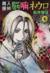 【コミック】魔人探偵脳噛ネウロ(文庫版)(全12巻)セット