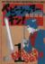 【コミック】ベビーシッター・ギン!(文庫版)(全4巻)セット