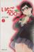【コミック】いちご100%(文庫版)(全10巻)セット