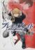 【コミック】ブレイクブレイド(ほるぷ出版)(1~18巻)セット