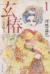 【コミック】玄椿(文庫版)(全6巻)セット