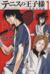 【コミック】テニスの王子様 関東大会編(文庫版)(全8巻)セット