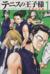 【コミック】テニスの王子様 全国大会編(文庫版)(全8巻)セット