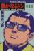 【コミック】静かなるドン(全108巻)セット