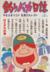 【コミック】釣りバカ日誌(1~107巻)セット