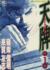 【コミック】天牌(1~108巻)セット