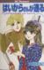 【コミック】はいからさんが通る(デザートKC版)(全8巻)セット