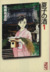【コミック】夏子の酒(文庫版)(全12巻)セット