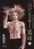 【コミック】ニジンスキー寓話(プリンセスC)(全4巻)セット