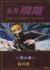 【コミック】忍者飛翔(全5巻)セット