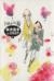 【コミック】弥次喜多 in DEEP 廉価版(全4巻)セット