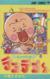 【コミック】花さか天使テンテンくん(全17巻)セット