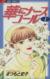 【コミック】華にナースコール(全12巻)セット