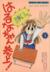【コミック】はるなちゃん参上!(全6巻)セット