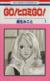 【コミック】GO!ヒロミGO!(全8巻)セット