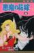 【コミック】悪魔の花嫁(デイモス)(全17巻)セット