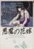 【コミック】悪魔の花嫁(デイモス)(デラックス版)(全12巻)セット