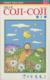 【コミック】コミック COJI-COJI(コジコジ)(バーズC)(全4巻)セット