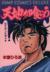 【コミック】天地を喰らう(デラックス版)(全4巻)セット