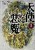 【書籍】ロバート・ラングドンシリーズ(単行本版)セット