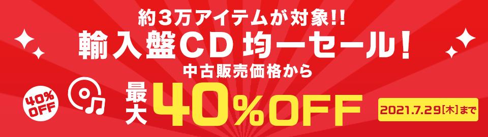 輸入盤CD均一セール!7月29日(木)まで