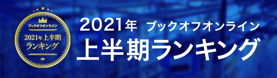 2021年ブックオフオンライン上半期ランキング
